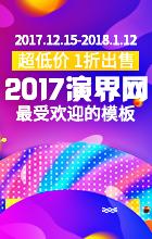 2017演界网最受欢迎的PPT模板