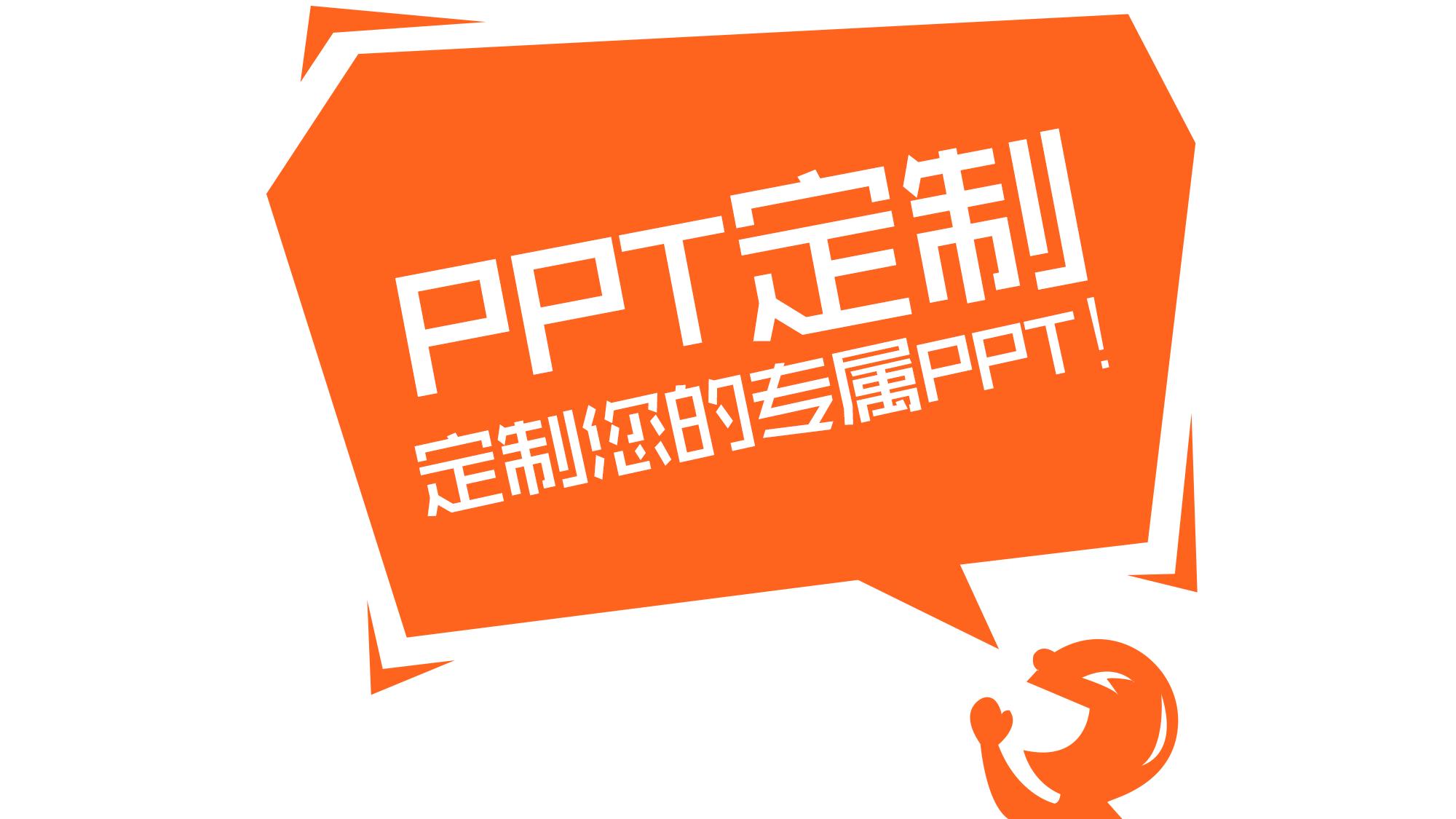 演界PPT定制