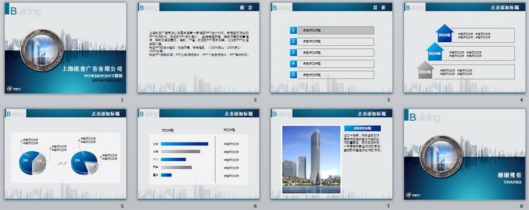 蓝色商务高楼大厦动画ppt模板,城市建筑,建筑公司,房地产公司,房