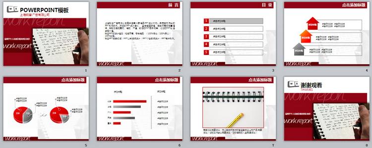 劳资专员工作计划_红色书写工作汇报ppt模板