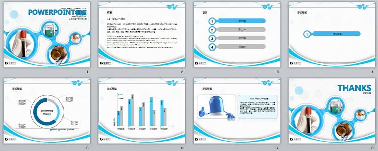 商务蓝白医疗卫生ppt模板图片