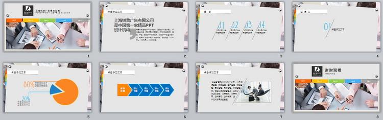 商务报告,ppt模板图片