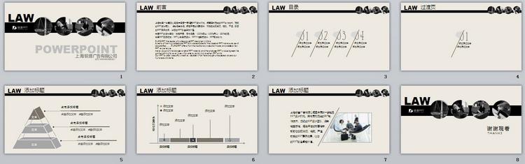法律知识讲座,法学课件