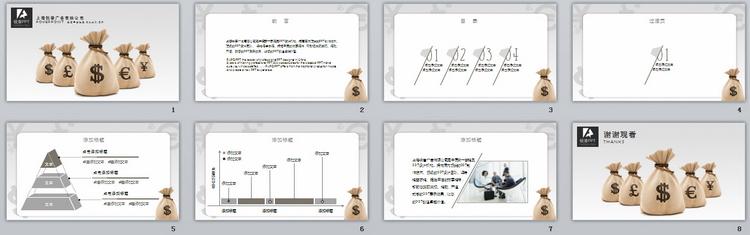 动画公司组织结构图模板