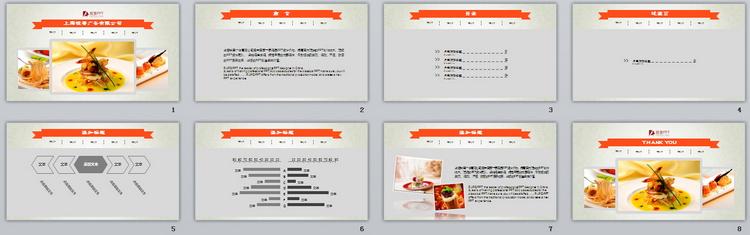 中式餐饮,ppt模板,餐饮服务,餐饮特色,餐饮安全,饮食安全问题,饮食