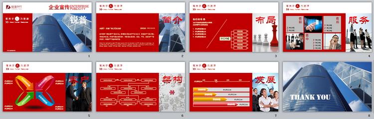 红白商务人力资源ppt模板