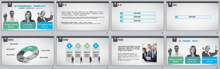 蓝色,人力资源,培训ppt模板,商务人物,银灰色,世界地图,动画ppt