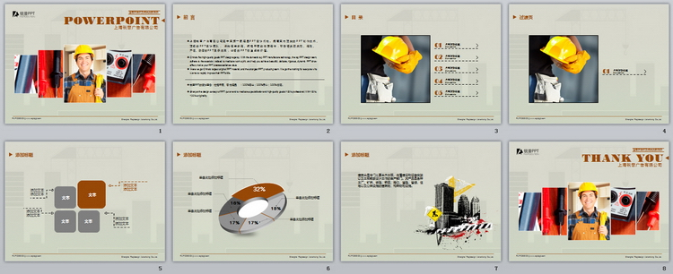 时尚多图建筑行业ppt模板