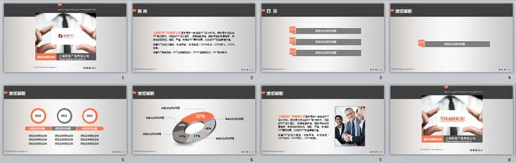 商务名片汇报演示ppt模板 - 演界网,中国首家演示设计