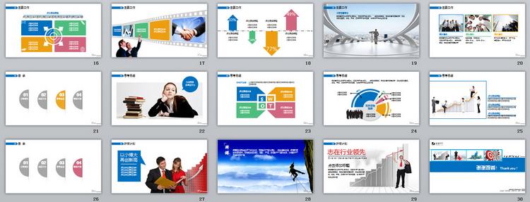 蓝色块白底简约商务图片汇报ppt模板