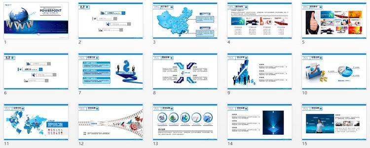 蓝色金属创意互联网技术ppt模板