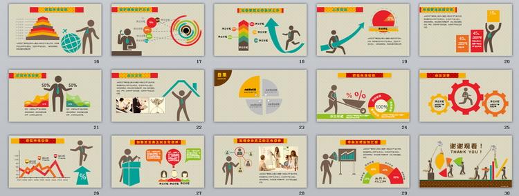 ppt创意组织结构图