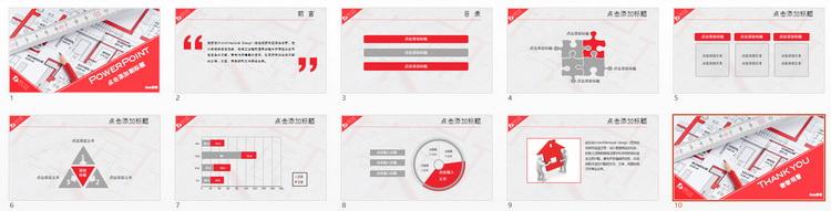 红色铅笔图纸建筑设计ppt模板:建筑设计跟ppt设计