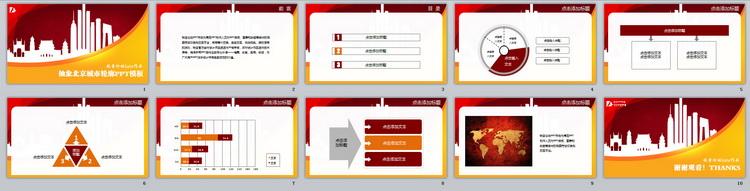 抽象北京城市轮廓ppt模板