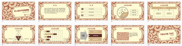 祥云花纹中国风ppt模板:最近有点喜欢抽象和中国