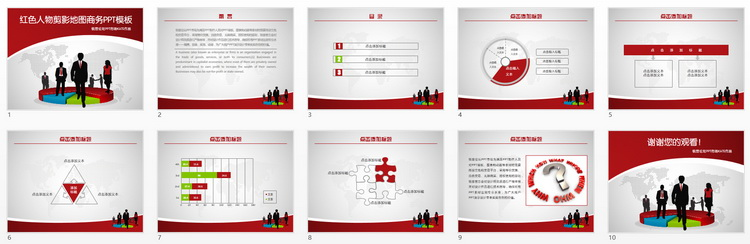 红色人物剪影地图商务ppt模板:饼形图