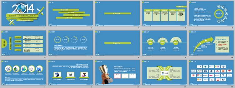 咨询动画ppt模板,蓝色,绿色,创意目录,清新,绿色目录,绿色图表,箭头