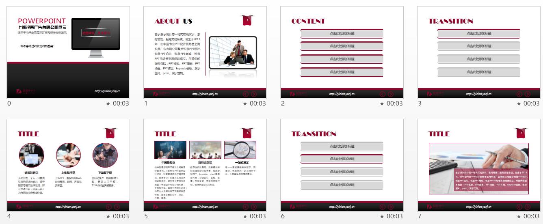 红黑欧美风简约电子商务商品展示汇报ppt模板