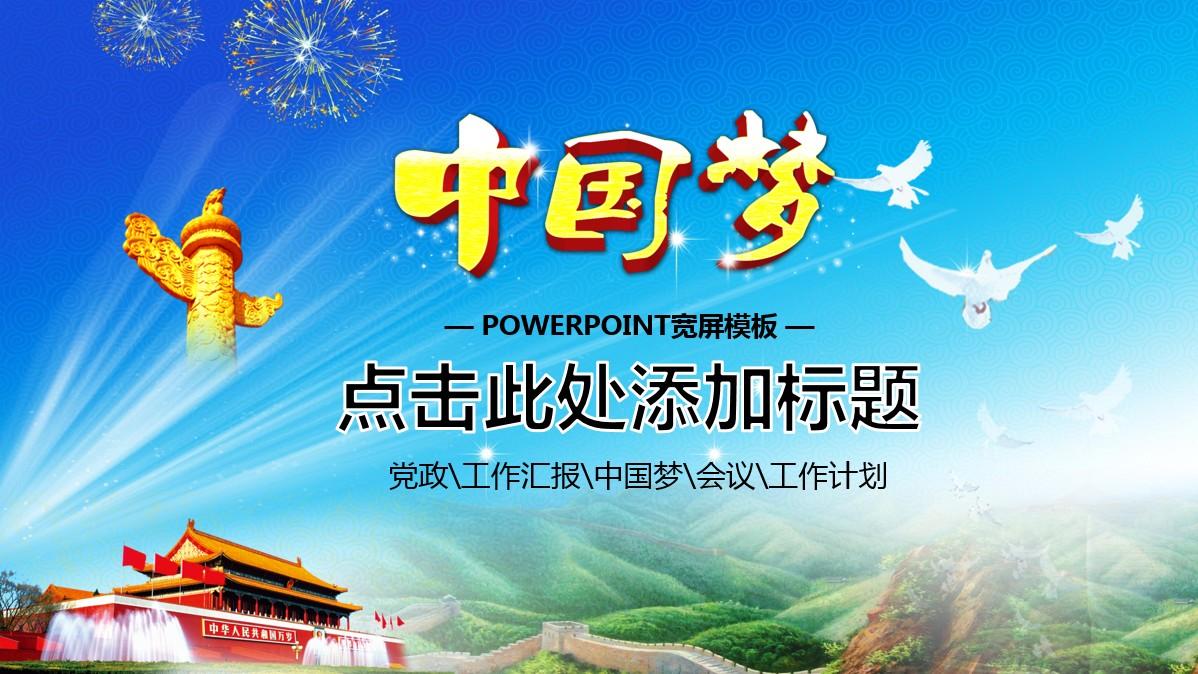 动态蓝色【中国梦】党政ppt总结汇报模板