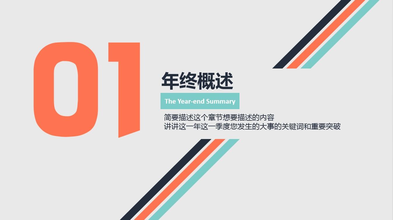 超赞【扁平化】商务总结汇报工作计划ppt模板