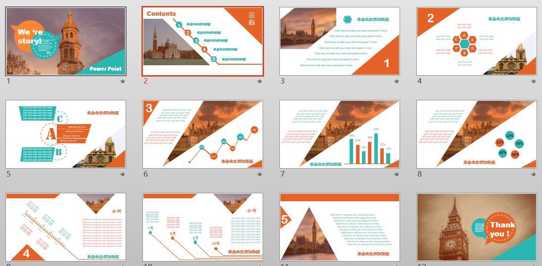 时尚橙色图片展示型商务ppt模板