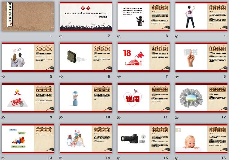软件:PowerPoint2010(适用于2007及以上版本) 页数:17页 类型:静态 说明:本套作品中收集整理了网络中的所谓新成语,用中国风的排版设计呈现,并用创意图片的形式对词语进行诠释,希望朋友们看后能够会心一笑。