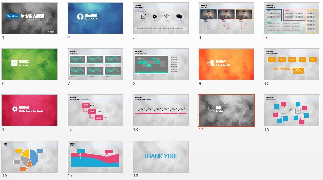 炫彩创意公司商务项目ppt模板