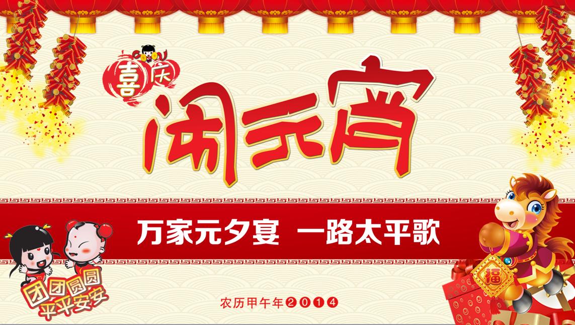 动态中国风元宵节宴会庆典颁奖工作计划