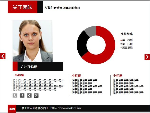 ppt模板:红色黑色喜庆 纯色 单色 扁平化 高端 商务 公司 团队