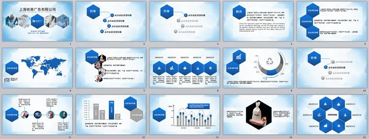蓝色背景欧式简洁动态ppt模板,蓝色,六边形,多边形,渐变,简约图表图片