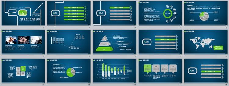 动画ppt模板,蓝色,深蓝,渐变,渐变色,2014,2014年,交通图,交通路线