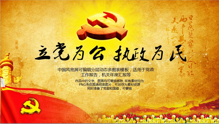党政类中国风政府公务员工作汇报总结