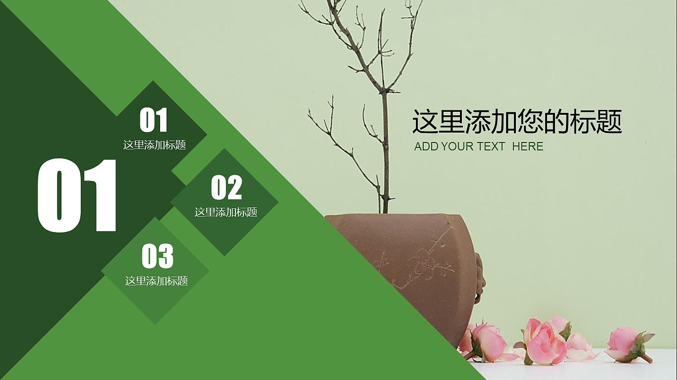 绿色大气商务动态ppt模板