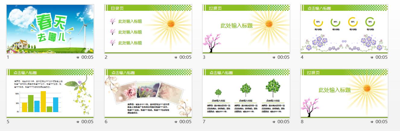 版本:2007以上版本 说明:一款春意满满的模板。 封面由绿草和蓝天白云卡通房组成,内页的图表和排版都很活泼可爱,非常适合用于儿童教育课件。 效果请以视频及截图为准。 如您在购买过程中有任何疑问,可联系在线客服为您解答。 教程:请关注新浪微博@大猫菲菲http://weibo.com/damaofeifei 定期推出免费PPT小教程。