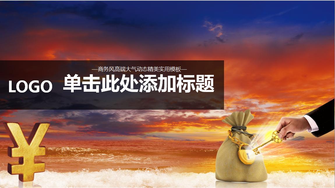 【向天歌】商务高端大气金色招商财富项目推介会汇报总结