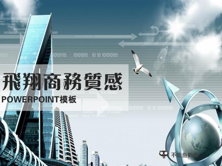 企业商务谈判质感飞翔年中ppt模板