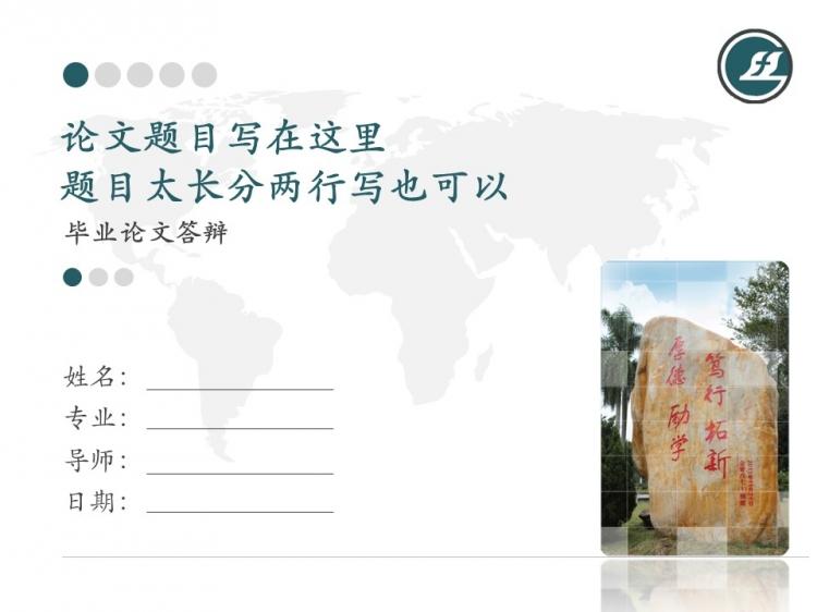 广东财经大学(广东商学院)论文答辩ppt模板