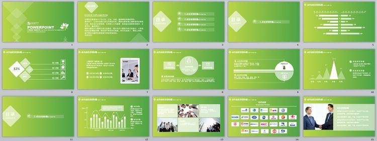 绿色春天工作计划汇报总结ppt模板