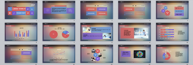 蓝紫色扁平化时尚商务提案ppt模板