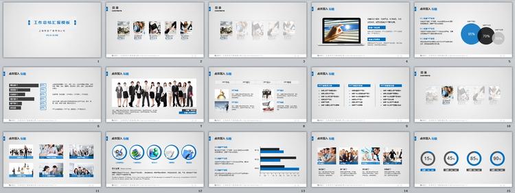 灰色背景蓝色块简约商务咨询ppt模板,咨询报告,商务管理,企业发展