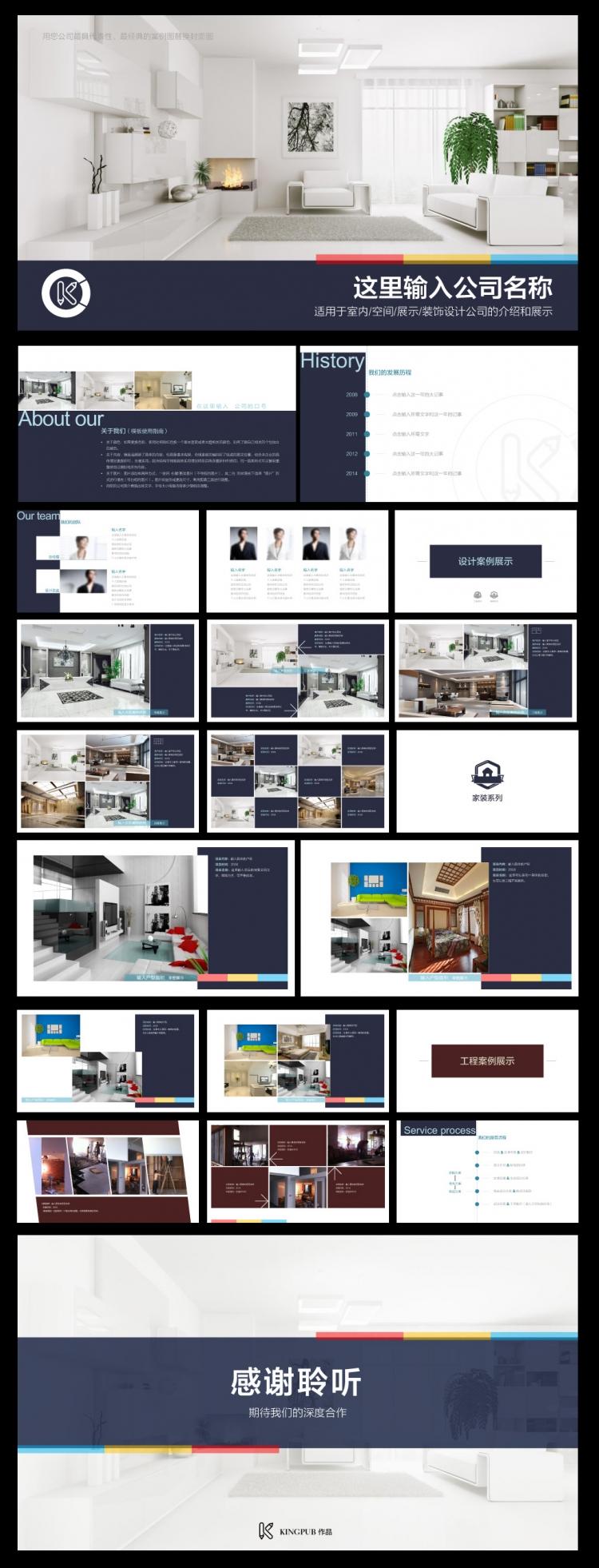 关于室内设计ppt展示模板