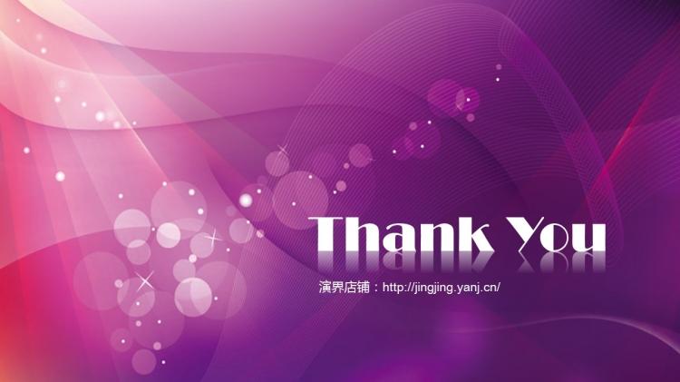 紫色扁平简约高雅商务ppt模板