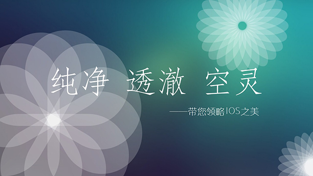 ios风格 简洁大气时尚2015商务汇报总结ppt 赠5张背景