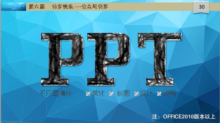 ppt图片处理方法,多边形ppt背景