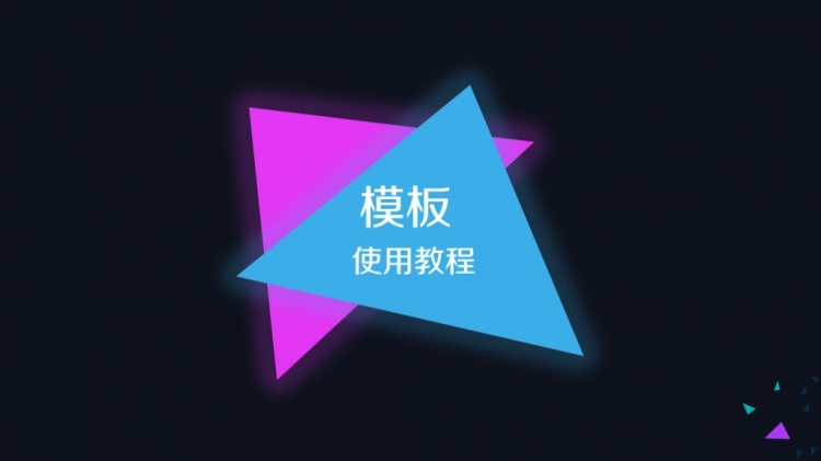 炫酷荧光商务ppt演示模板[一抹小k]