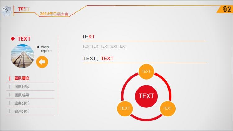 2015新年ppt模板,ppt图表,红色商务ppt模板,ppt展示