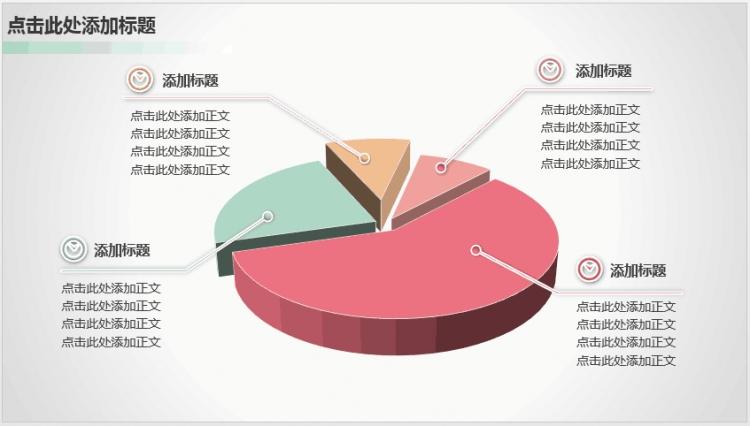 微立体数据图表类ppt模板 - 演界网,中国首家演示设计