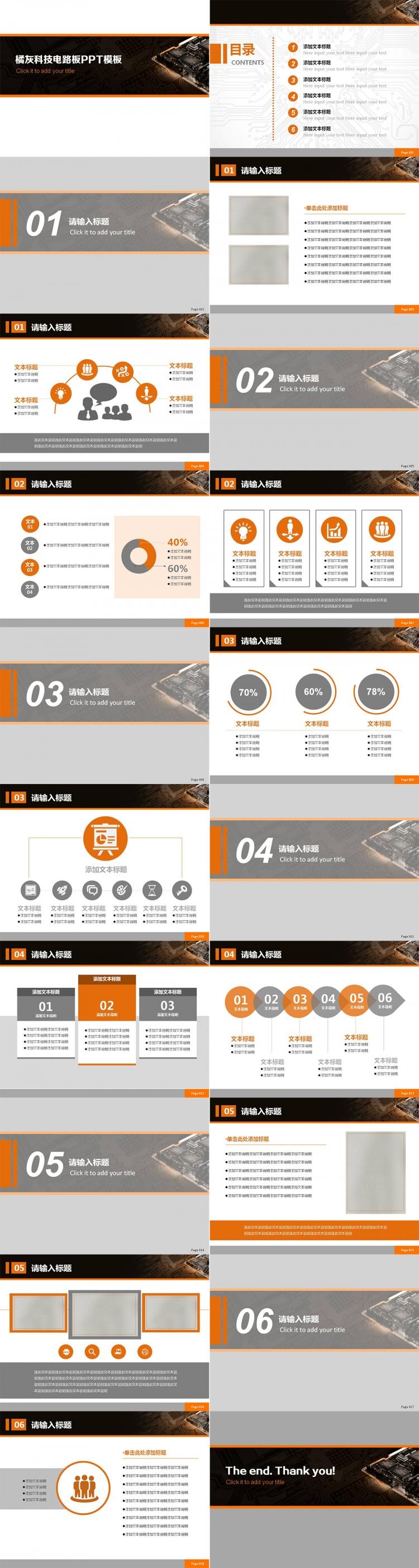 橘灰科技电路板ppt模板
