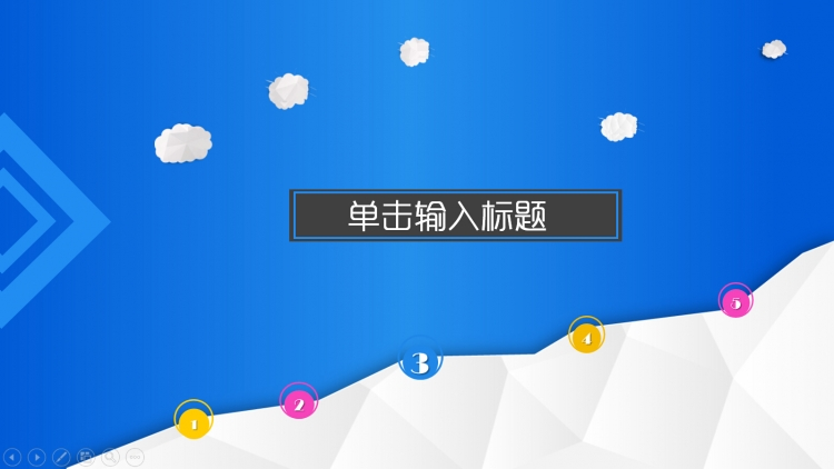 扁平化 蓝色商务ppt模板
