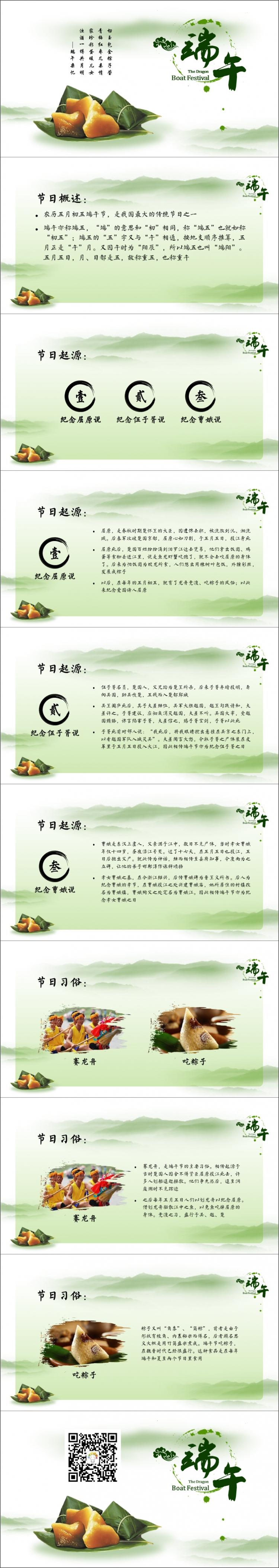 端午节ppt模板 - 演界网,中国首家演示设计交易平台